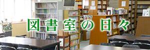 図書室の日々