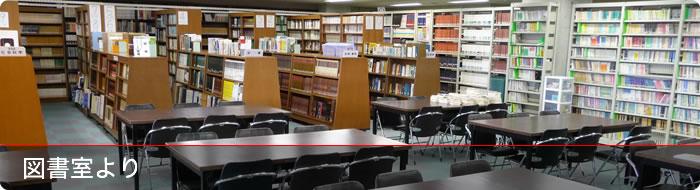 図書室より
