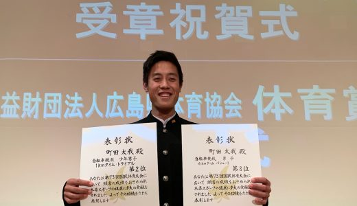 県体協体育賞表彰式