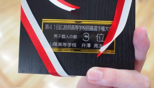 広島県高校囲碁選手権大会第3位、中国大会出場へ