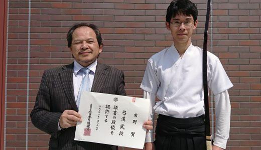 始めて2年で弓道弐段に昇格
