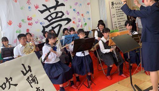 吹奏楽部、もみじ福祉会「第15回夢フェスティバル」での演奏会