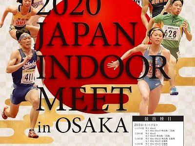 日本室内陸上競技大阪大会