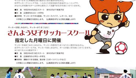 さんよう女子サッカー教室2021 一学期開催日時のお知らせ