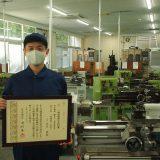 北谷教諭、国家資格 一級機械加工技能士に合格!