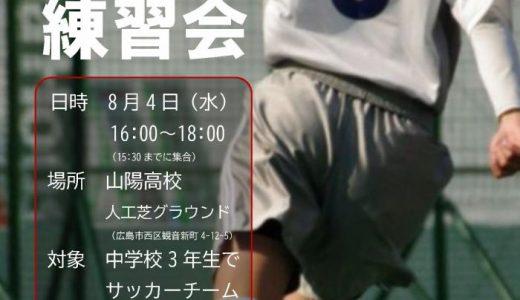 山陽高校女子サッカー部練習会のお知らせ