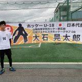 U-18 ホッケー日本代表選出!【大石晃太郎君】