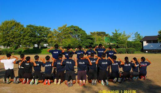 第71回広島県高等学校対抗陸上競技選手権大会