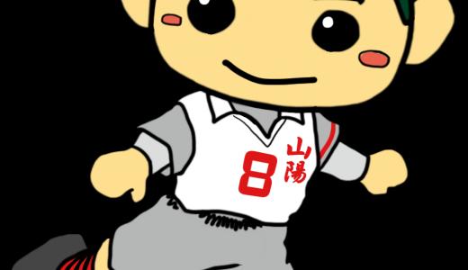 山陽高校男子サッカー部 公式インスタグラム 開設!