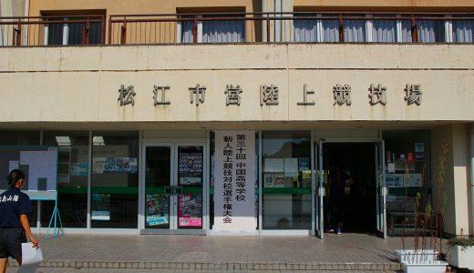 第30回中国高等学校新人陸上競技対抗選手権大会